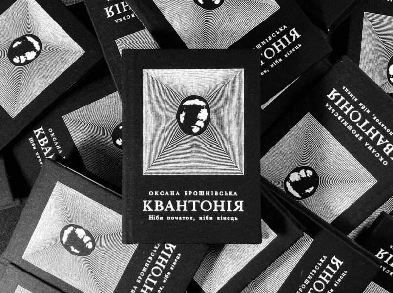 Квантонія: про що розповідає нова українська фантастика?